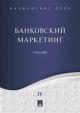 Банковское дело в 5ти томах том 4. Банковский маркетинг. Учебник